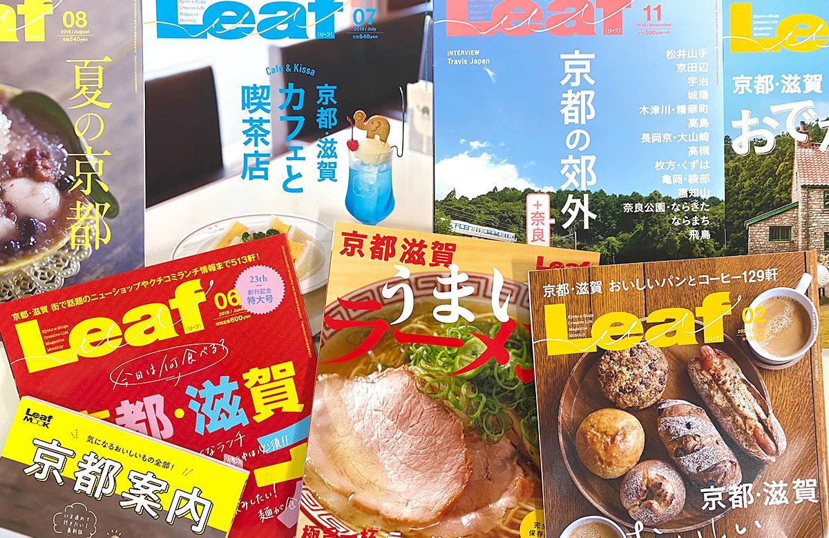 月刊誌Leafなど発行物の編集作業補助スタッフ